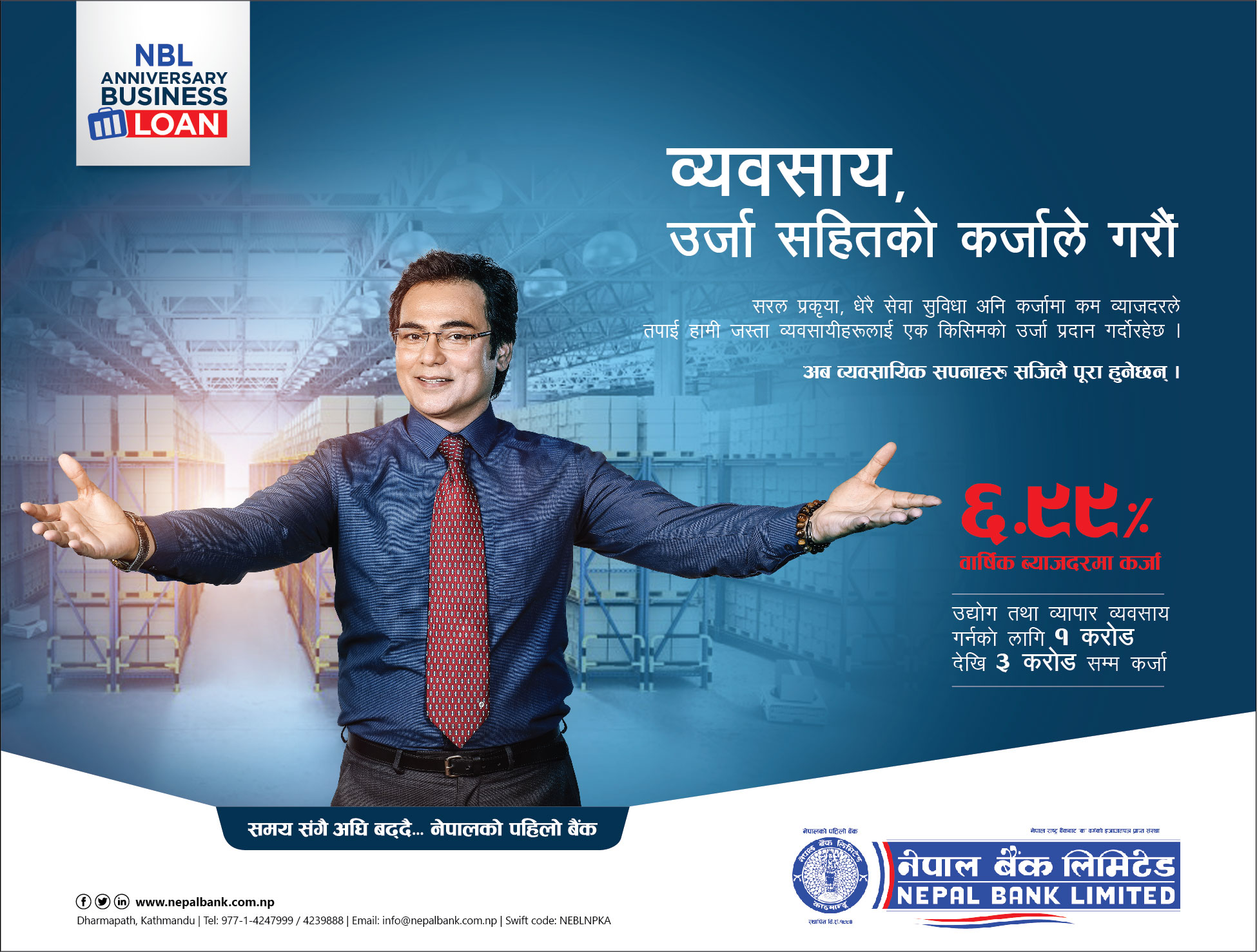 Nepal Bank side banner second page